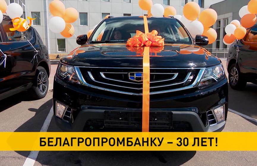 В год своего 30-летия Белагропромбанк радует клиентов хорошими подарками