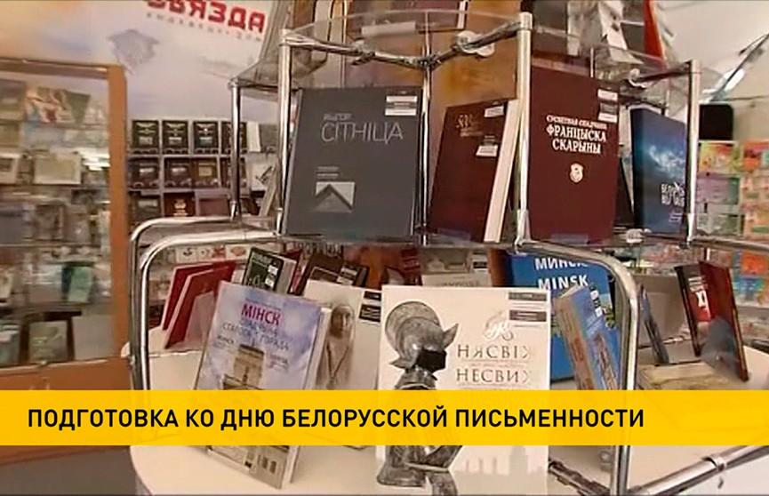 День белорусской письменности в Слониме: чем будет удивлять и какие литературные тайны откроет?