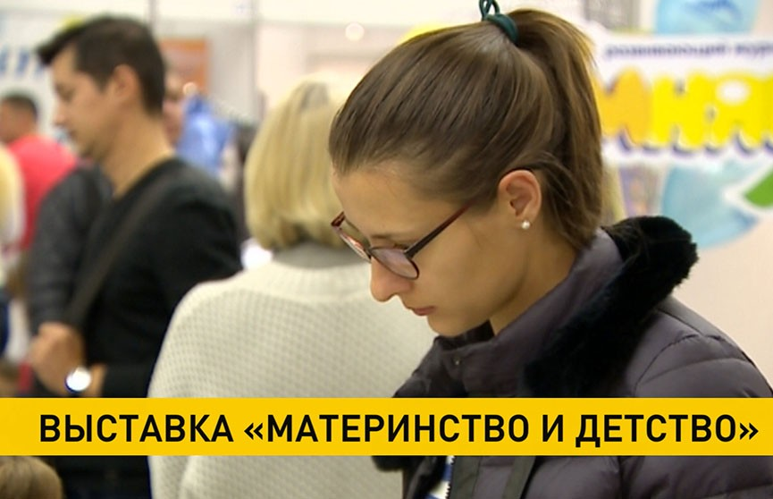 Выставка «Материнство и детство» открывается в Минске