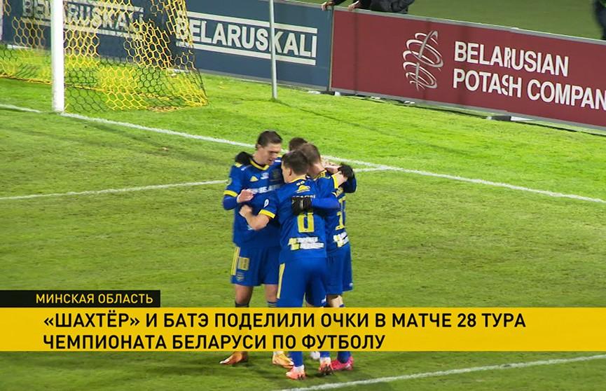 Футбол: «Шахтёр» и БАТЭ сыграли вничью в Солигорске