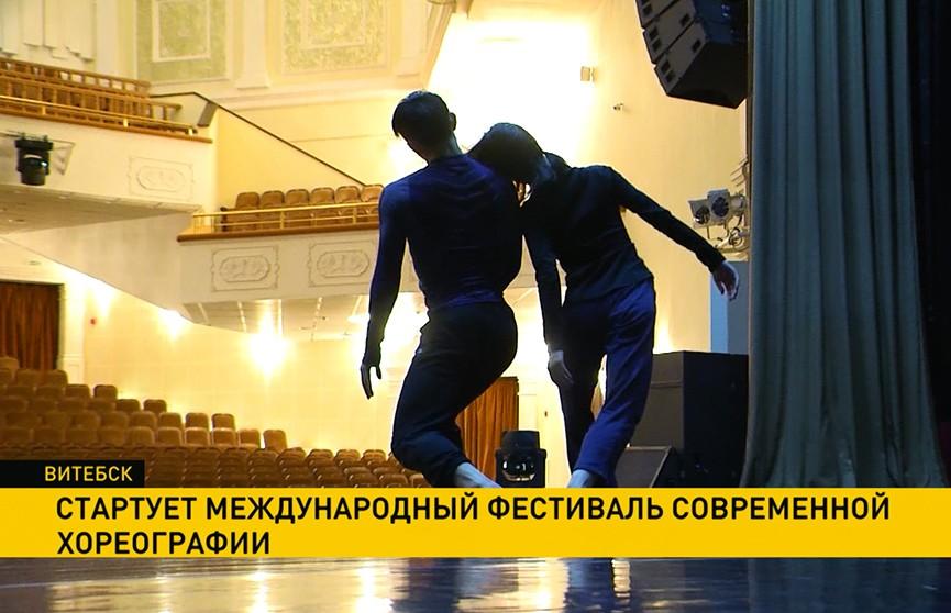 Международный фестиваль современной хореографии открывается в Витебске