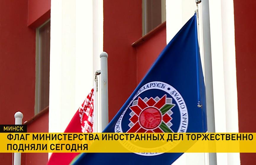 В Минске торжественно подняли флаг Министерства иностранных дел