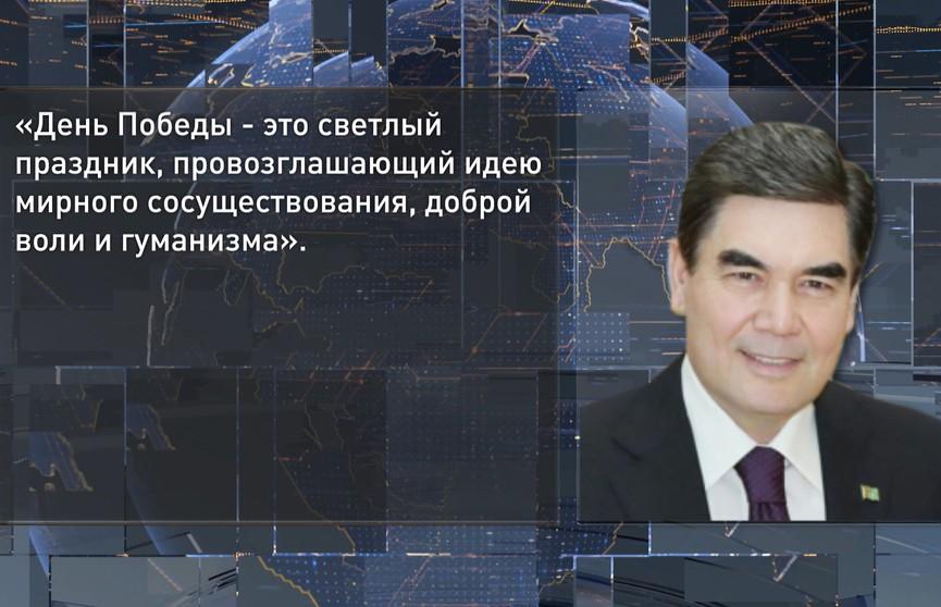 Поздравления по случаю Дня Победы поступают в адрес Президента и белорусского народа от лидеров разных стран