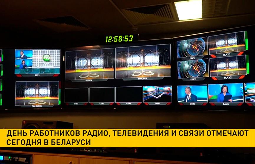 День работников радио, телевидения и связи отмечают 7 мая в Беларуси