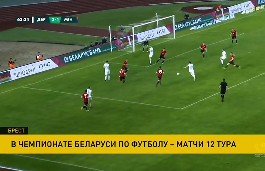Брестское «Динамо» разгромило «Минск» в матче 12-го тура чемпионата Беларуси по футболу