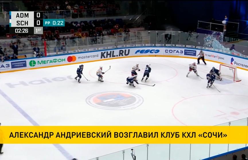 Белорус Александр Андриевский стал главным тренером клуба КХЛ «Сочи»