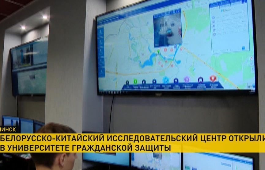Белорусско-китайский исследовательский центр открылся в Университете гражданской защиты МЧС
