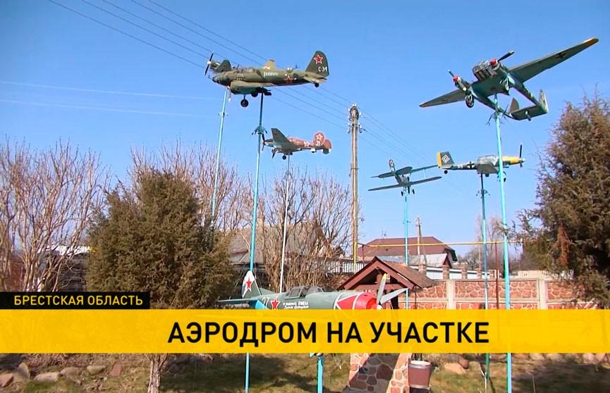 Житель Брестского района создал на своём участке настоящий аэродром