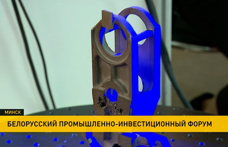Ставка на инвестиции: открылся Белорусский промышленный форум