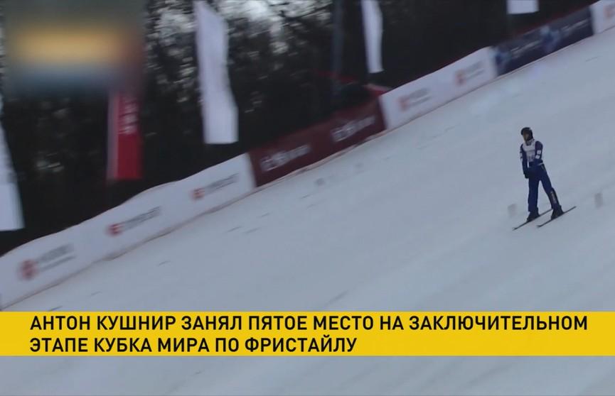 Антон Кушнир стал пятым на заключительном этапе Кубка мира по фристайлу в Китае