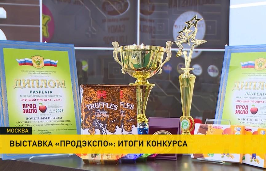 В Москве подвели итоги «Продэкспо»: какие белорусские бренды завоевали золото?