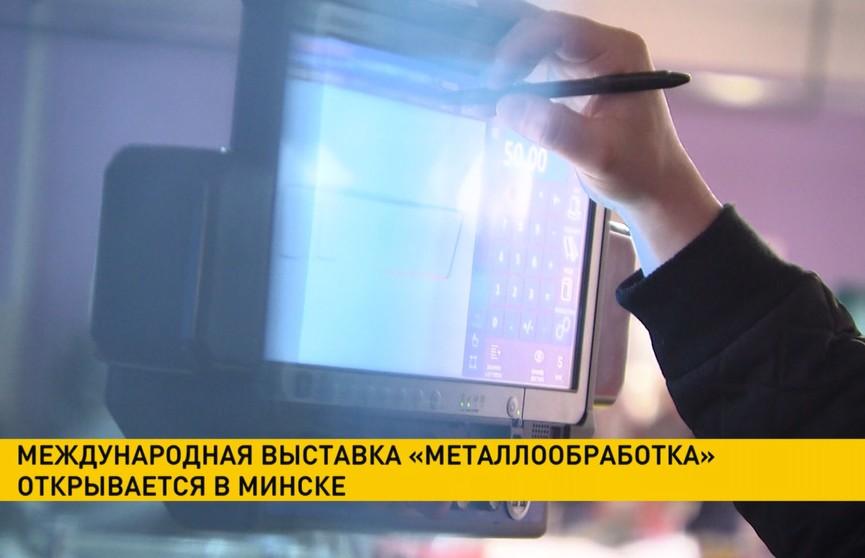 3D-принтеры, нержавеющий металл и другие промышленные новинки представлены на международной выставке «Металлообработка» в Минске