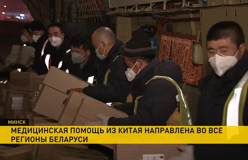 Медицинская помощь, поступившая из Китая, направлена во все регионы Беларуси