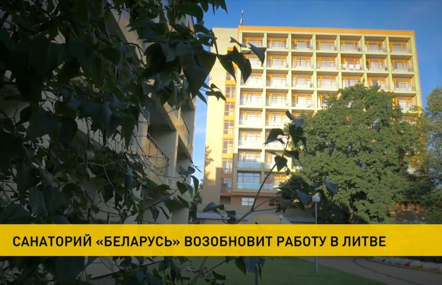 Санаторий «Беларусь» возобновляет работу в Литве