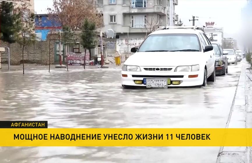 Сильное наводнение в Афганистане унесло жизни 11 человек