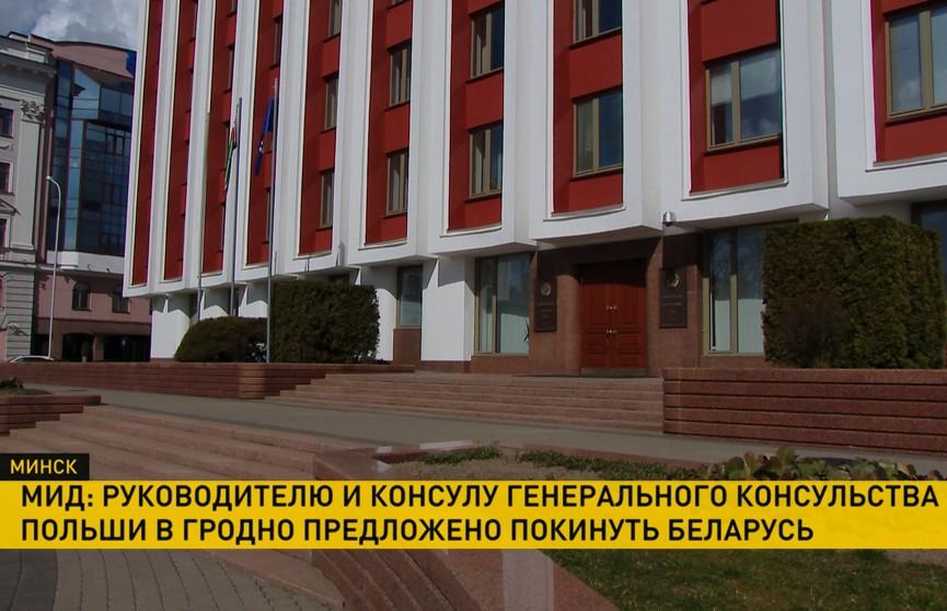 Руководителю и консулу Генконсульства Польши в Гродно предложено покинуть Беларусь