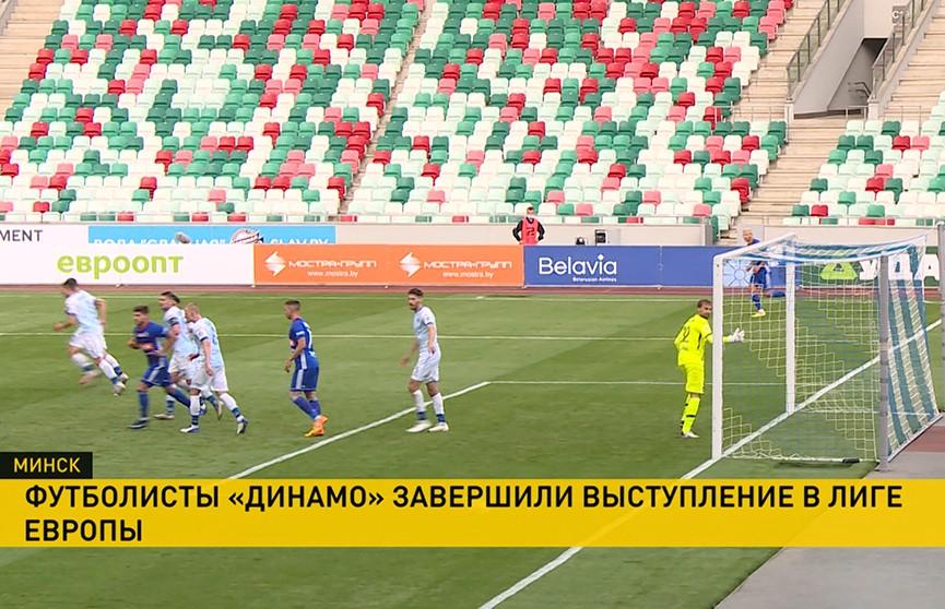 Футболисты «Динамо» завершили выступление в Лиге Европы