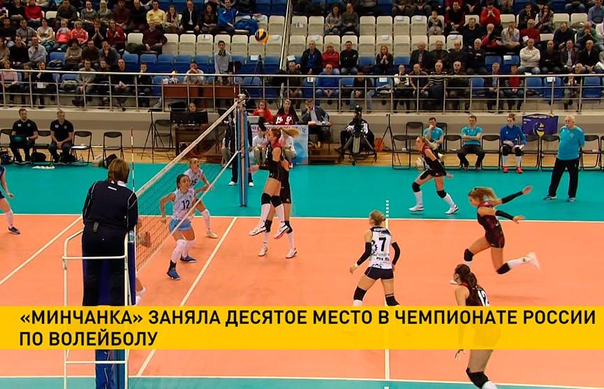 «Минчанка» завершила дебютный сезон в чемпионате России по волейболу на 10 месте