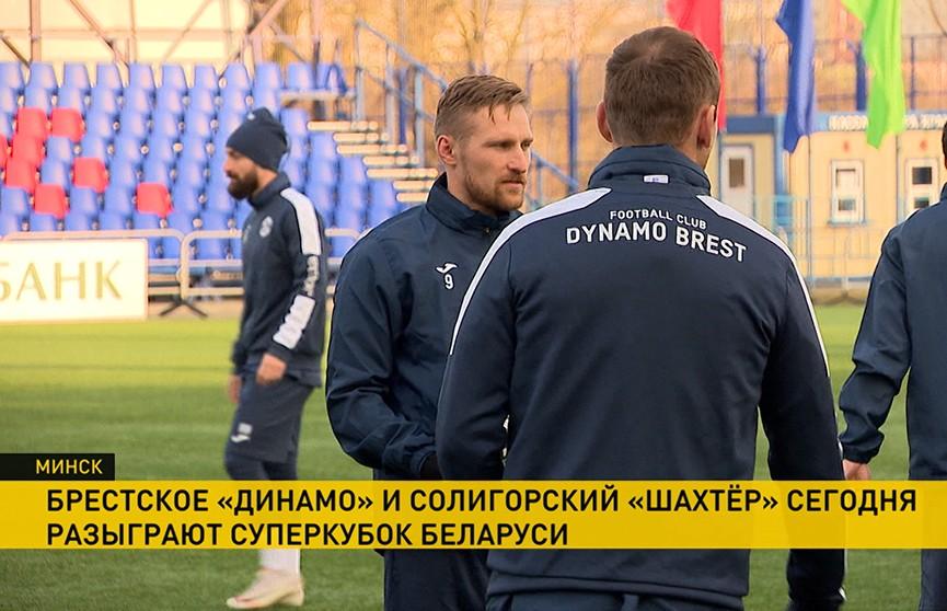 Брестское «Динамо» и солигорский «Шахтёр» разыграют сегодня Суперкубок Беларуси