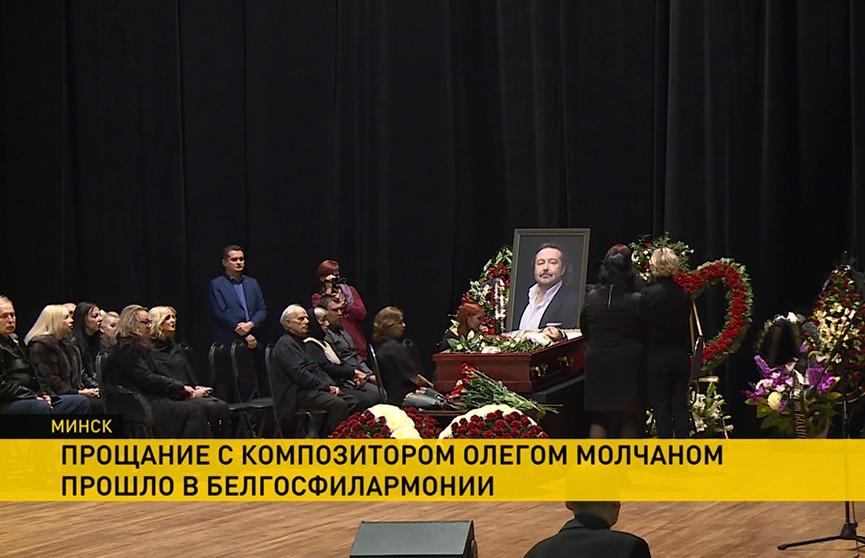 Церемония прощания с Олегом Молчаном прошла в Белгосфилармонии