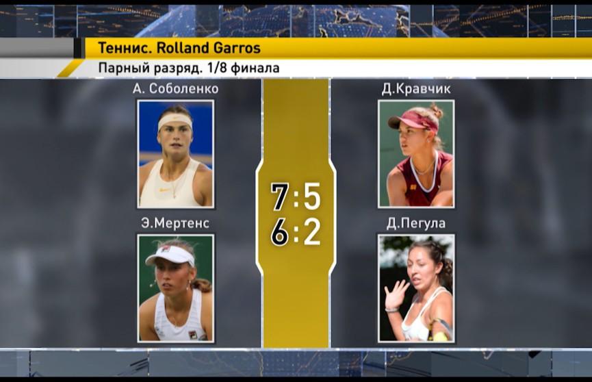 Арина Соболенко и Элизе Мертенс вышли в 1/4 финала парного разряда на «Ролан Гаррос»