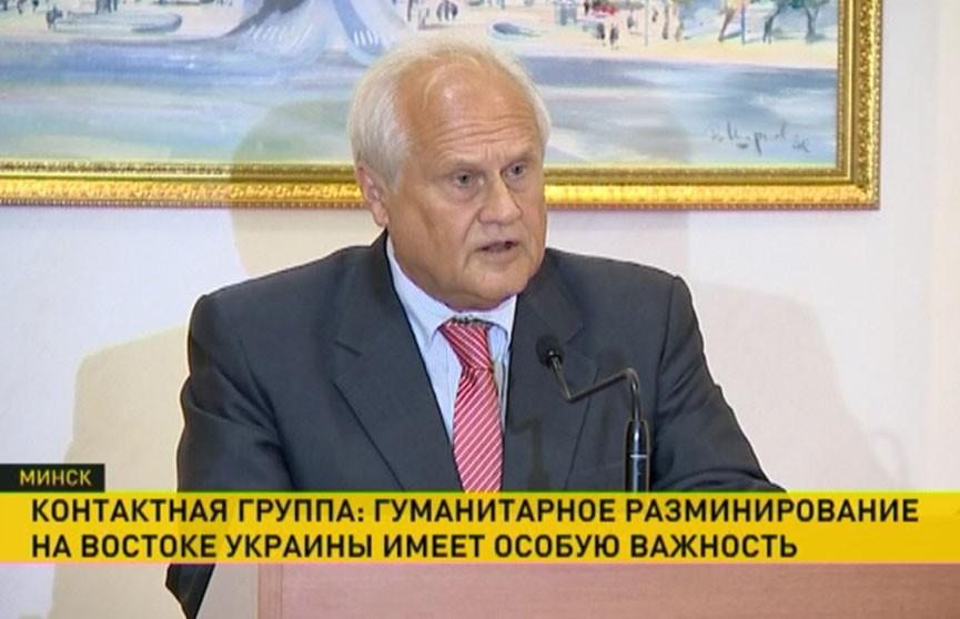 Заседание Трёхсторонней контактной группы: восток Украины – одна из наиболее заминированных территорий в мире