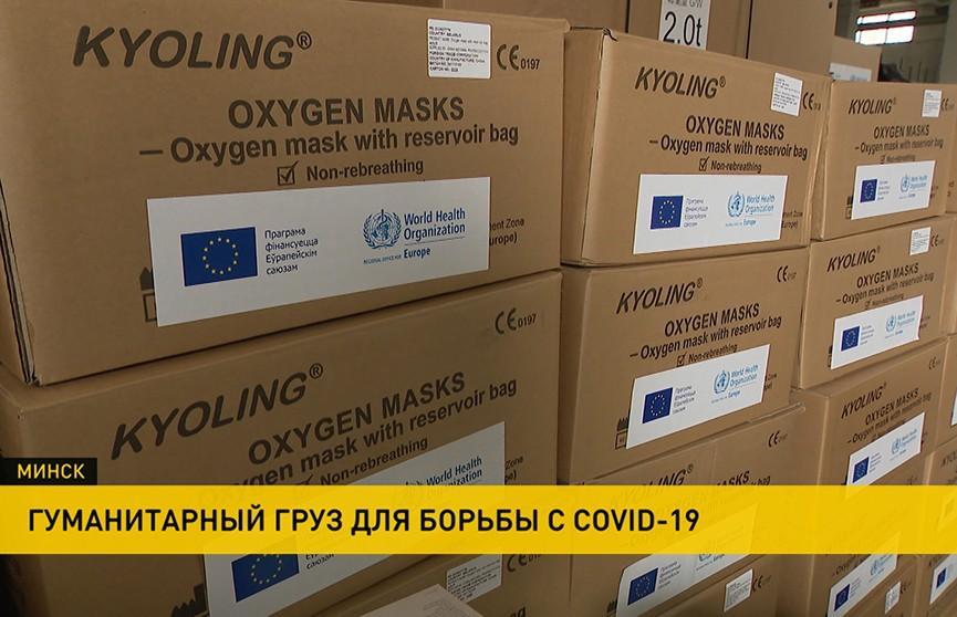 Европа передала Беларуси гуманитарный груз для борьбы с коронавирусом