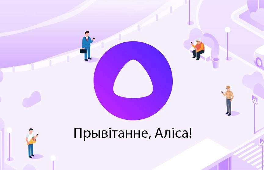 «Яндекс» научит голосовой помощник «Алиса» разговаривать по-белорусски