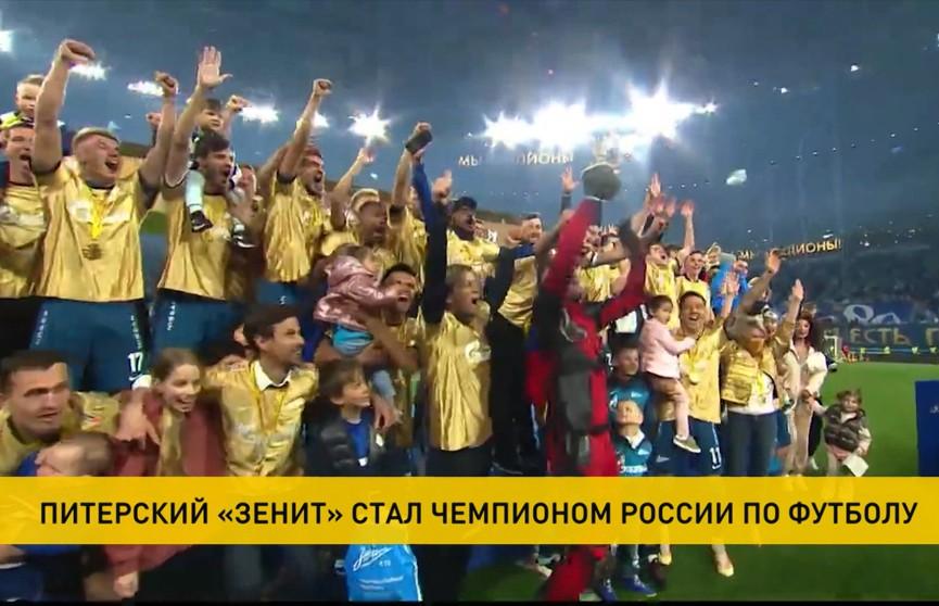 Питерский «Зенит» разгромил московский «Локомотив» в чемпионате России по футболу