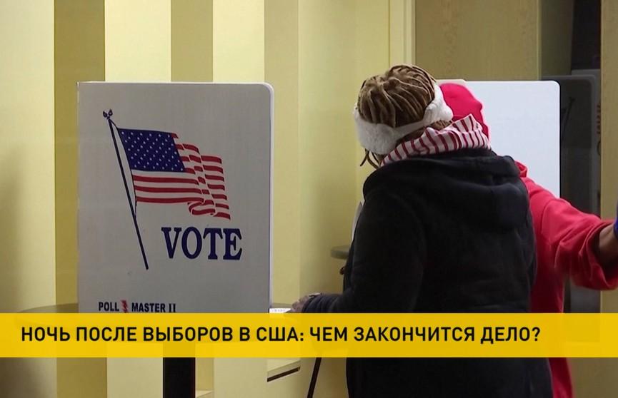 Выборы в США: идет подсчет голосов, полиция готовится к протестам