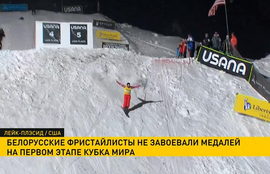 Белорусы остались без наград на первом этапе Кубка мира по фристайлу