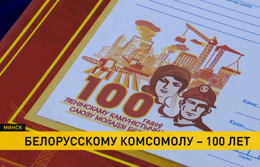 Белорусскому комсомолу – 100 лет! Круглую дату отмечают большим концертом и колоритной выставкой
