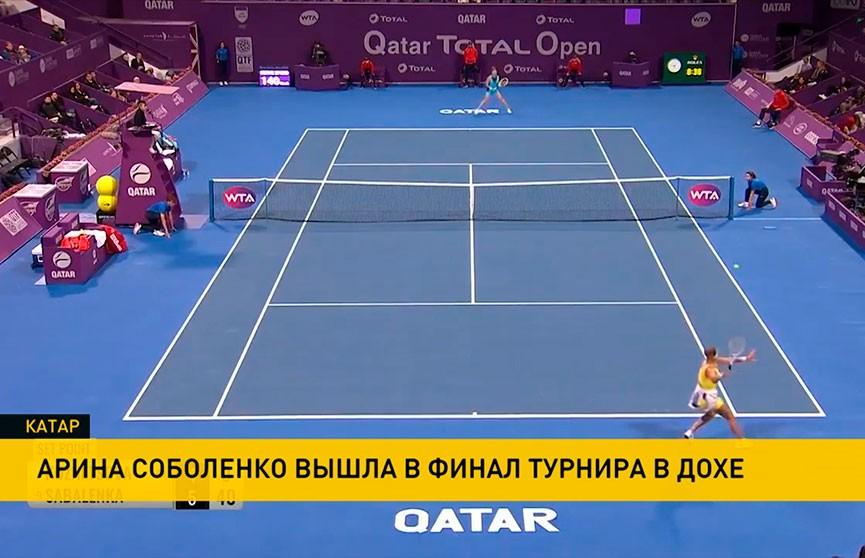 Арина Соболенко вышла в финал турнира в Дохе