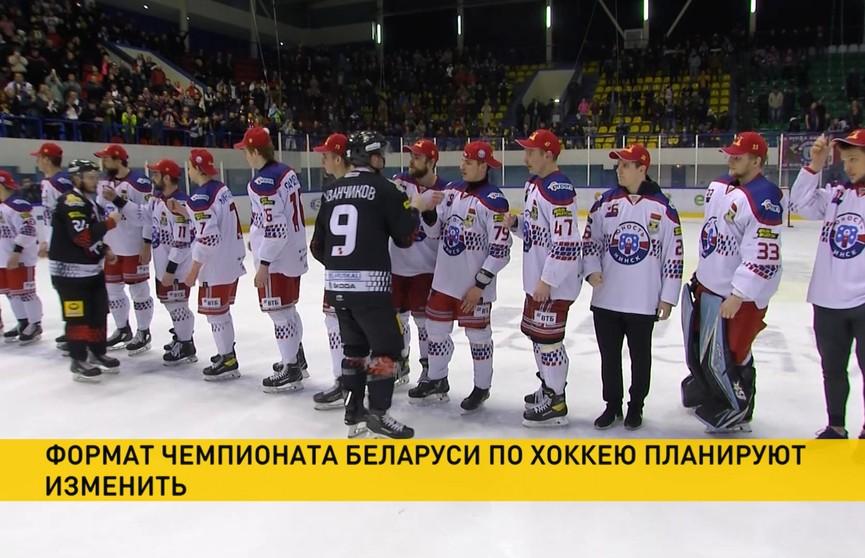 Формат чемпионата Беларуси по хоккею планируют изменить