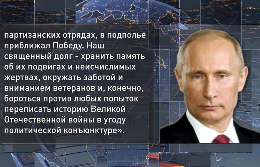 Владимир Путин в числе первых поздравил нашего Президента и белорусский народ с Днём Победы
