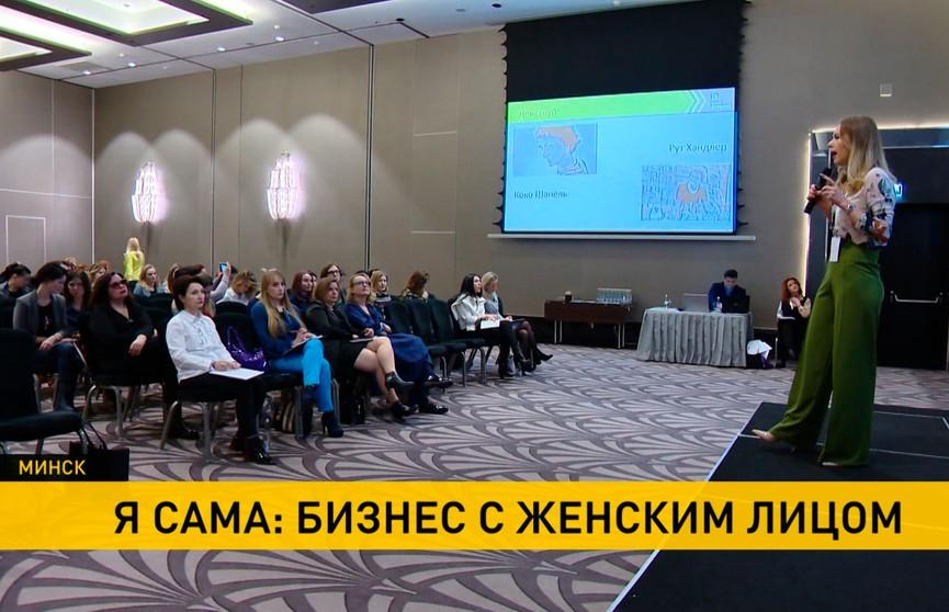 Обучающий проект «Я сама»: как женщины открывают в Беларуси бизнес с нуля