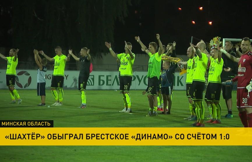 «Шахтёр» сыграл с брестским «Динамо» в Солигорске