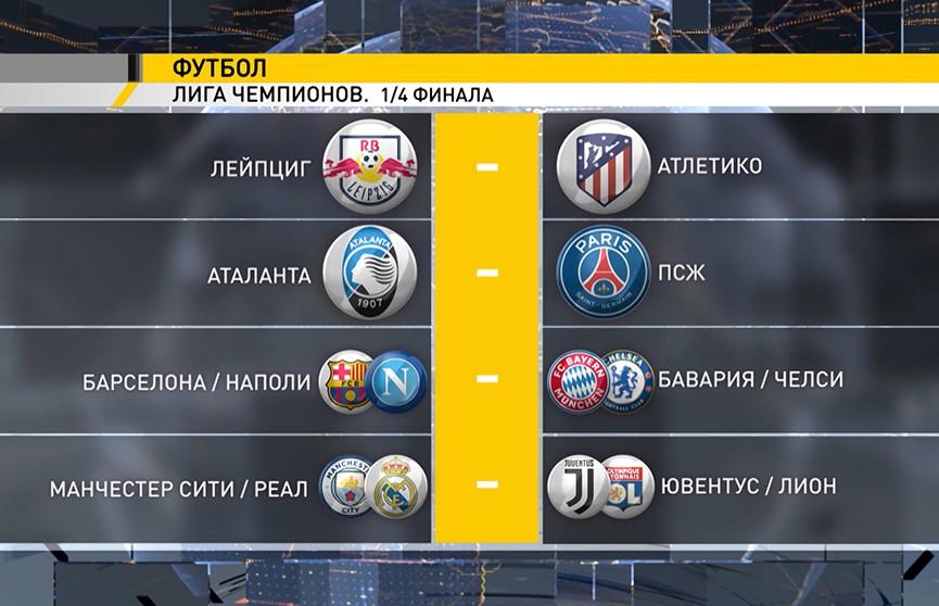 Стали известны результаты жеребьевки четвертьфинальной стадии футбольной Лиги чемпионов