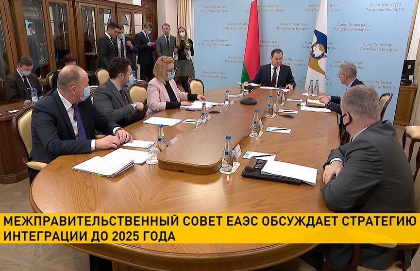 Заседание Евразийского межправительственного совета прошло в режиме онлайн