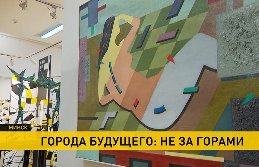 В Национальном историческом музее представили белорусские города будущего
