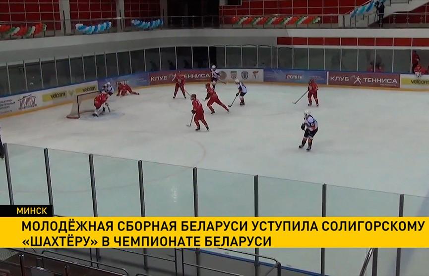 Белорусская «молодёжка» 25 раз проиграла в нынешнем хоккейном сезоне