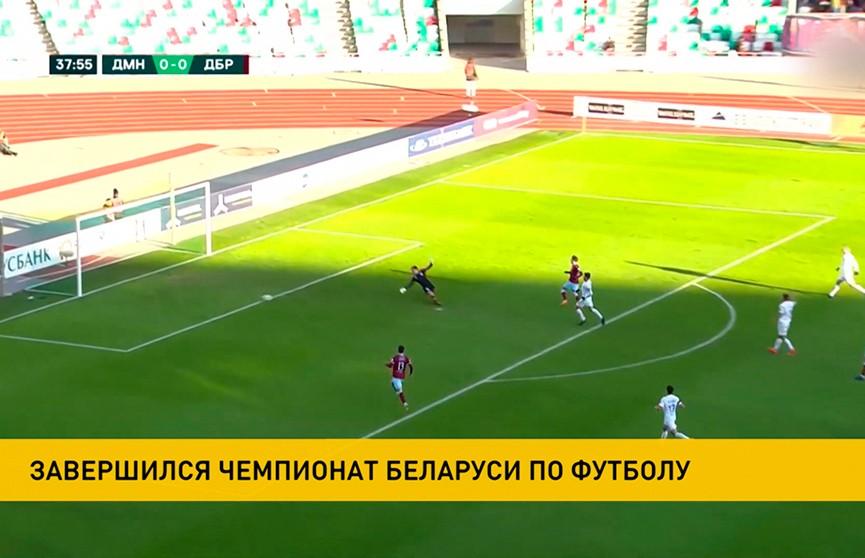 Брестское «Динамо» победило в последнем матче чемпионата Беларуси по футболу