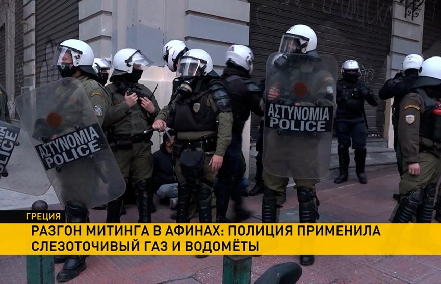 В Греции полиция разогнала протестующих слезоточивым газом и водометами