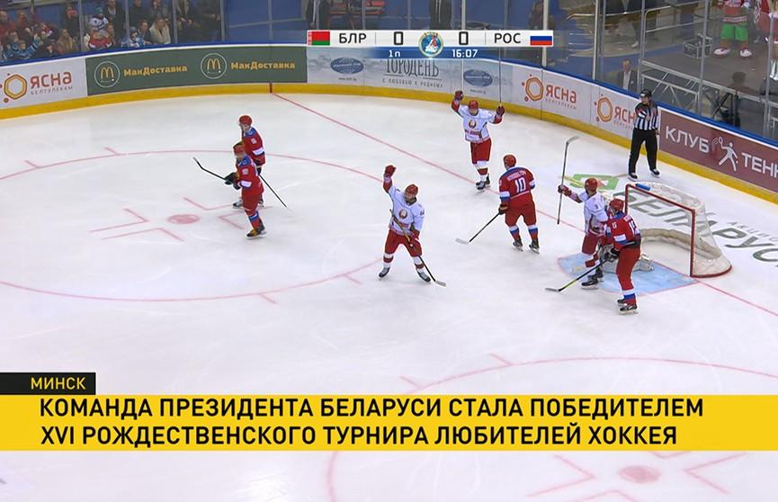 Команда Президента Беларуси стала победителем XVI Рождественского турнира любителей хоккея
