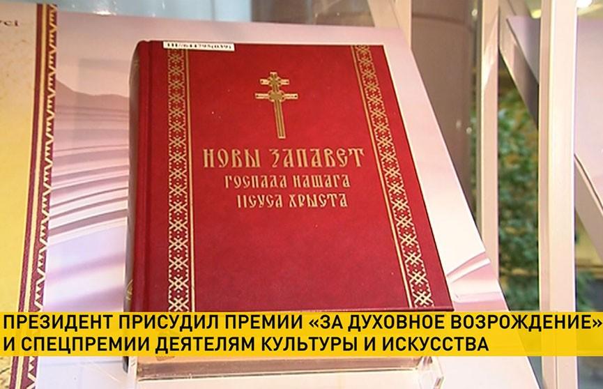 Лауреатов премии «За духовное возрождение» наградят в Минске