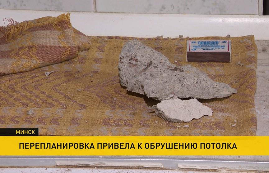 В Минске перепланировка в квартире привела к обрушению потолка