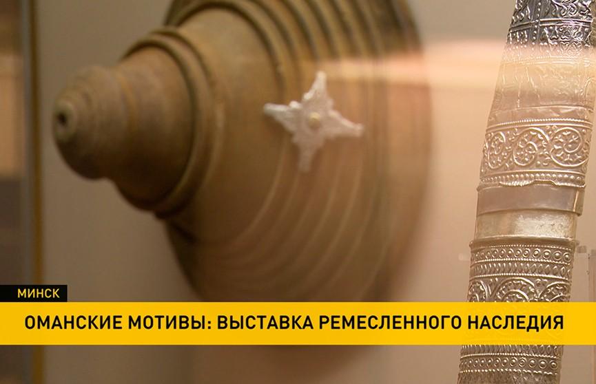 Выставка ремесленного наследия Омана открылась сегодня в Минске