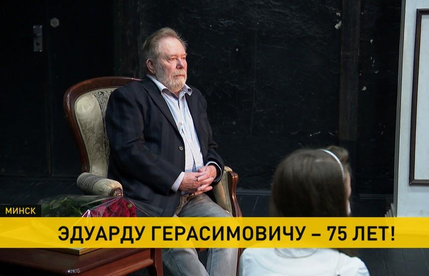 Директор Национального драматического театра имени М. Горького Эдуард Герасимович празднует 75-летие