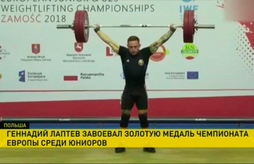 Геннадий Лаптев завоевал золотую медаль на чемпионате Европы в Польше