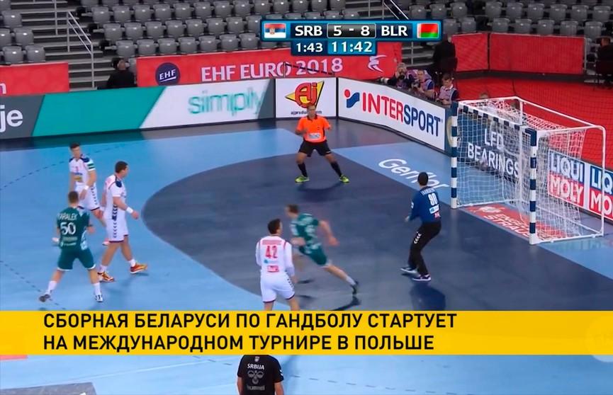 Гандболисты сборной Беларуси стартуют на международном турнире в Польше
